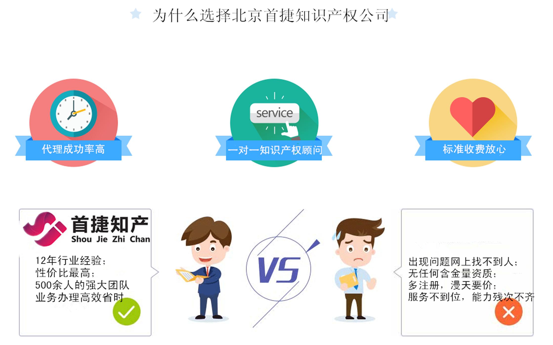为什么选择北京首捷
