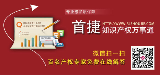 商标注册-西安商标注册具体流程及费用-首捷知识产权
