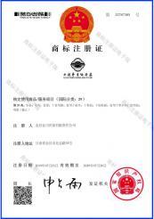第6类-广州恬缘花商贸有限公司