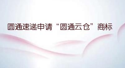 """圆通速递申请""""圆通云仓""""商标"""
